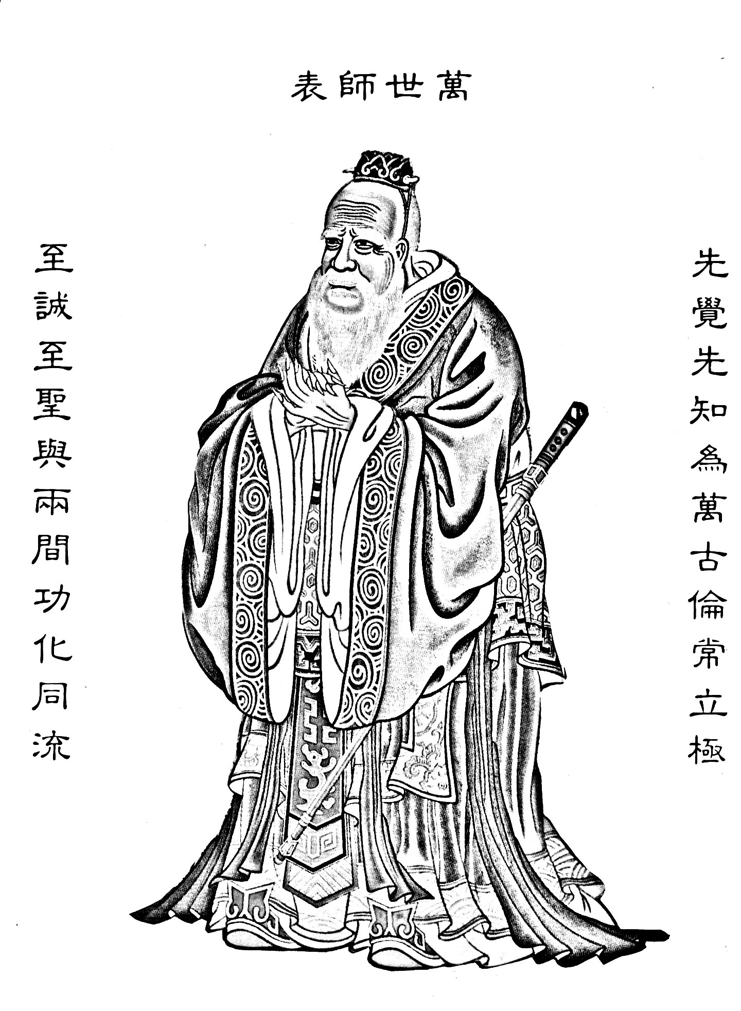 Coloriage de Confucius, personnage historique Chinois, considéré comme son premier 'éducateur' | A partir de la galerie : Chine Asie