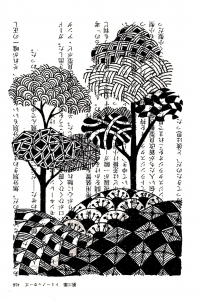 coloriage-dessin-style-chinois-arbres-encre-de-chine free to print