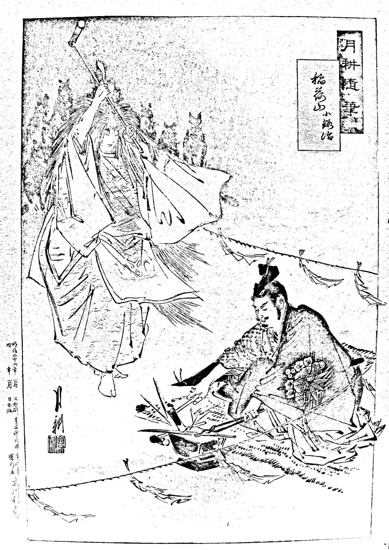 Le forgeron Munechika en train de forger le un sabre (10e siècle)
