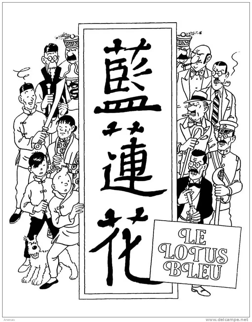 Les différents personnages de l'album Tintin et le Lotus bleu (1936)A partir de la galerie : Livres Et Comics