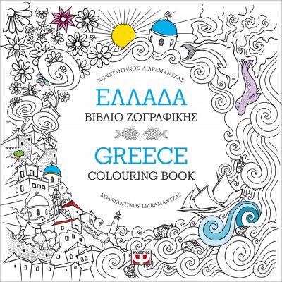 Greece Colouring Book By Konstantinos Liaramantzas